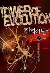 진화의 탑 7 (완결)