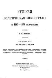 Русская историческая библіографія за 1865-1876 включительно: Том 3