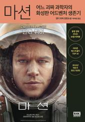 마션: 어느 괴짜 과학자의 화성판 어드벤처 생존기