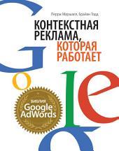 Контекстная реклама, которая работает: Библия Google AdWords