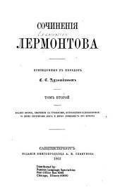 Сочиненія Лермонтова: Том 2