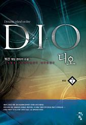 디오(D.I.O) 7