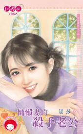 慵懶妻的殺手老公~女子萌好社之二: 禾馬文化紅櫻桃系列955