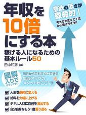 年収を10倍にする本稼げる人になるための基本ルール50