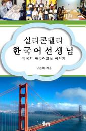 실리콘밸리 한국어선생님