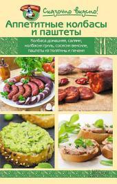 Аппетитные колбасы и паштеты