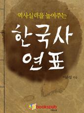 역사실력을 높여주는 한국사 연표