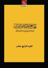 الجامع لأحكام القرآن الجزء الرابع عشر