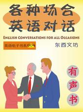 各种场合英语对话(有声书): English Conversations for All Occasions