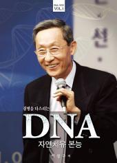 질병을 다스리는 DNA 자연치유 본능