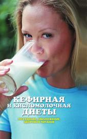 Кефирная и кисломолочная диеты: похудение, омоложение, здоровое питание