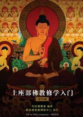 上座部佛教修学入门