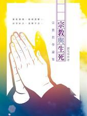 宗教與生死: 宗教哲學論集