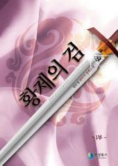 [세트] 황제의 검 1부(전10권/완결)