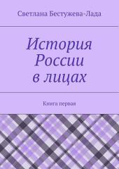 История России в лицах. Книга первая