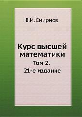 Курс высшей математики