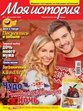 Журнал «Моя история»: Выпуски 1-2017