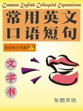 常用英文口语短句(文字书): Common English Colloquial Expressions