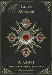 Ардан (том 1): воины восьми королевств