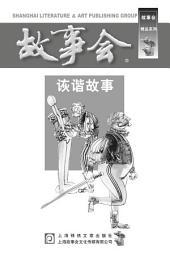 故事会精品系列诙谐故事