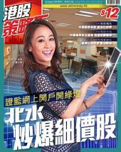 港股策略王: Issue 097 北水炒爆細價股