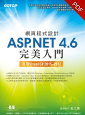 網頁程式設計ASP.NET 4.6完美入門--適用Visual C# 2015~2012(電子書)