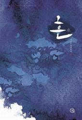 흔(痕) [40화]