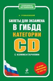 Билеты для экзамена в ГИБДД категории C и D с комментариями (со всеми изменениями на 2015 год)