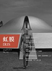 IRIS Jul.2014 Vol.2 (No.022): 第 22 期
