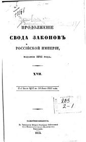Свод законов Российской Империи: Том 17