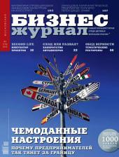 Бизнес-журнал, 2010/04