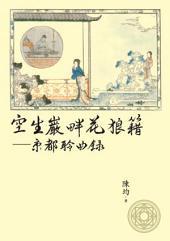 空生岩畔花狼籍——京都聆曲錄: 京都聆曲錄