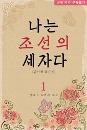 나는 조선의 세자다(종이책 출간본) 1/2