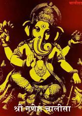 Shree Ganesh Chalisa: श्री गणेश चालीसा