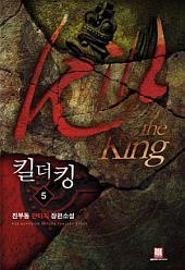킬 더 킹 Kill the King 5 (완결)