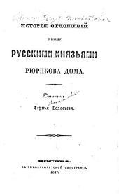 История отношений между русскими княźями Рюрикова дома