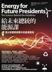 給未來總統的能源課:頂尖物理學家眼中的能源真相: 漫遊者文化EV1033E