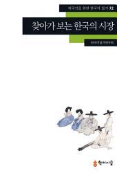 72. 찾아가 보는 한국의 시장