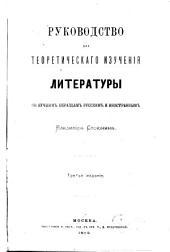 Руководство для теоретическаго изучения литературы по лучшим образцам русским и иностранным
