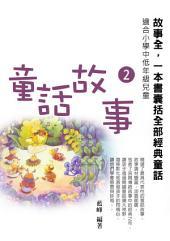 童話故事2《故事全,一本書囊括全部經典童話》