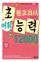 초등교과서 어휘능력 12000 A-4단계: 초등학생의 학습 능력이 자라는 초능력 시리즈