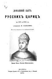 Домашний быт русских цариц в XVI и XVII ст