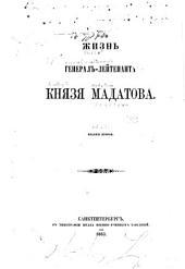 Жизнь генерал-лейтенанта князя Мадатова: Очерк воинской деятельности