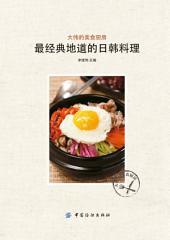 最经典地道的日韩料理