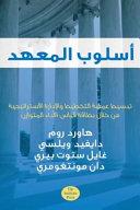 The Institute Way  Arabic  PDF