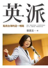 英派: 點亮台灣的這一哩路
