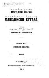 Narodne pesme makedonski bugara: Том 1