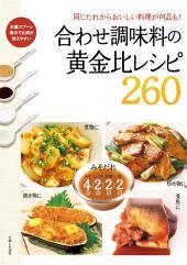 合わせ調味料の黄金比レシピ260: 同じたれからおいしい料理が何品も!