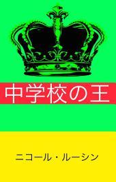 中学校の王