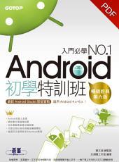 Android初學特訓班 (第六版)|最新Android Studio開發實戰!(電子書)